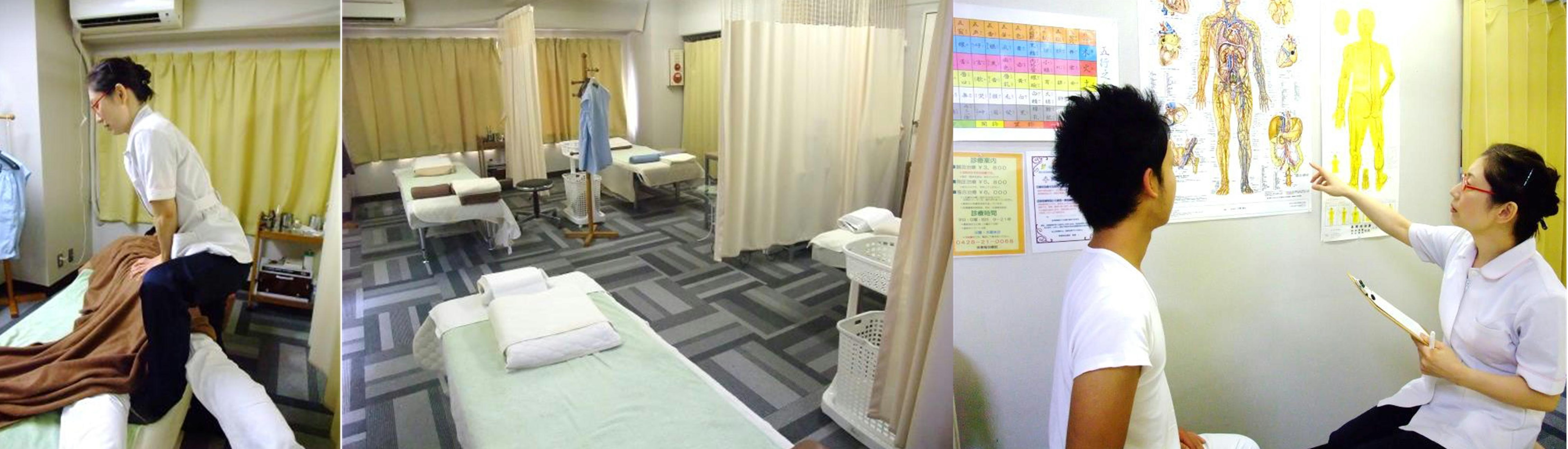 東青梅治療院院内